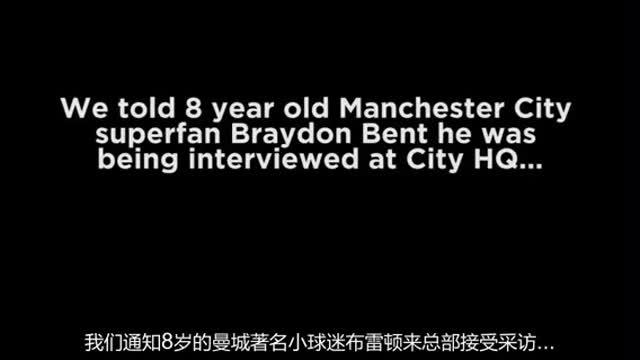说起著名的曼城小球迷布雷顿,在城迷圈可谓是无人不知,无